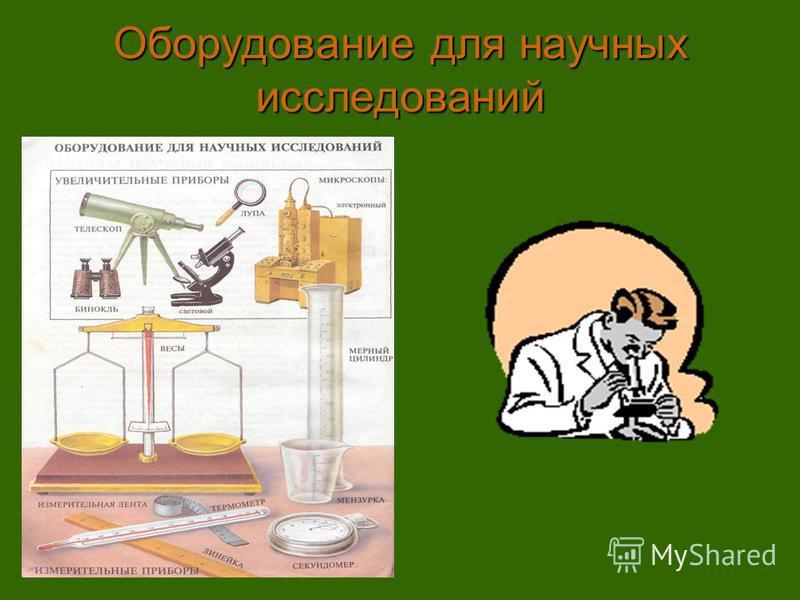 Оборудование для научных исследований