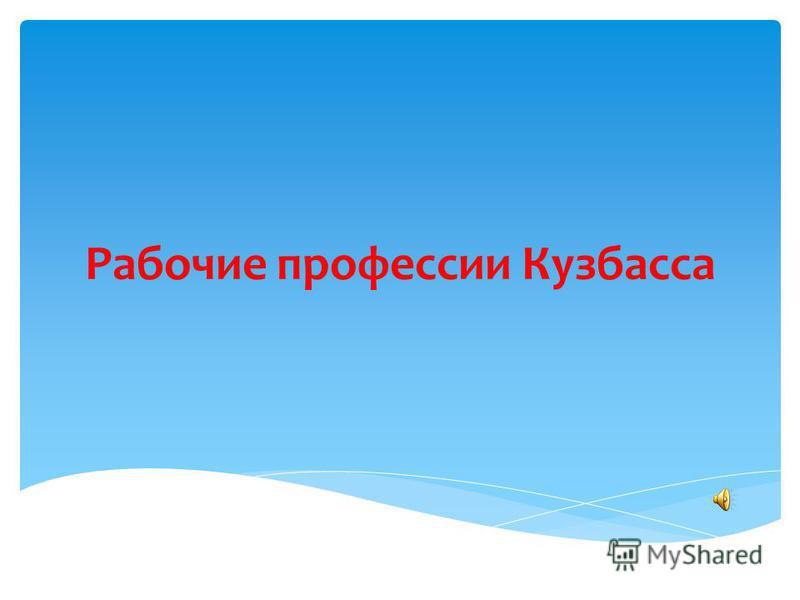 Рабочие профессии Кузбасса