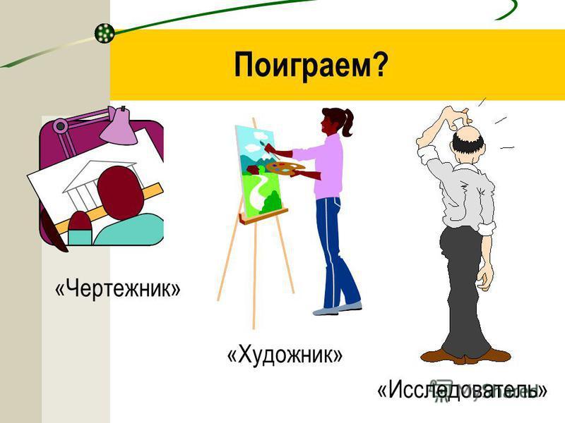 Поиграем? «Чертежник» «Художник» «Исследователь»