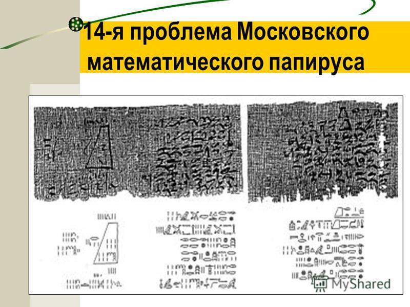 14-я проблема Московского математического папируса
