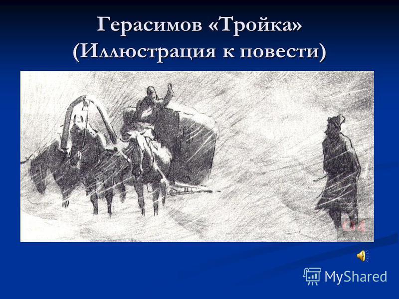 Герасимов «Тройка» (Иллюстрация к повести)