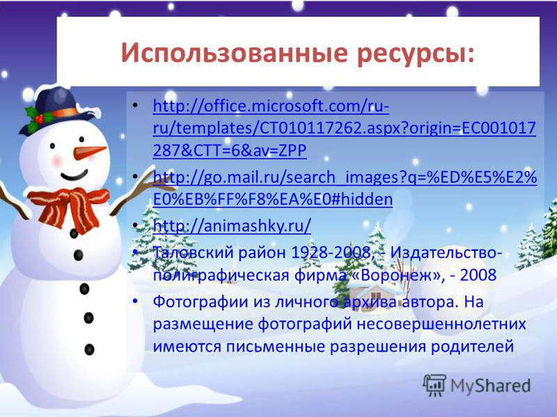 Использованные ресурсы: http://office.microsoft.com/ru- ru/templates/CT010117262.aspx?origin=EC001017 287&CTT=6&av=ZPP http://office.microsoft.com/ru- ru/templates/CT010117262.aspx?origin=EC001017 287&CTT=6&av=ZPP http://go.mail.ru/search_images?q=%E