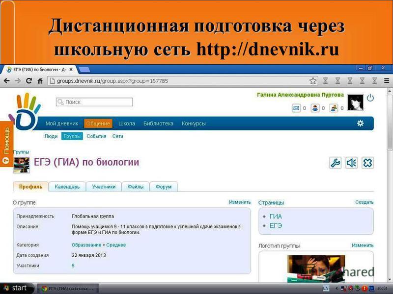 Дистанционная подготовка через школьную сеть Дистанционная подготовка через школьную сеть http://dnevnik.ru
