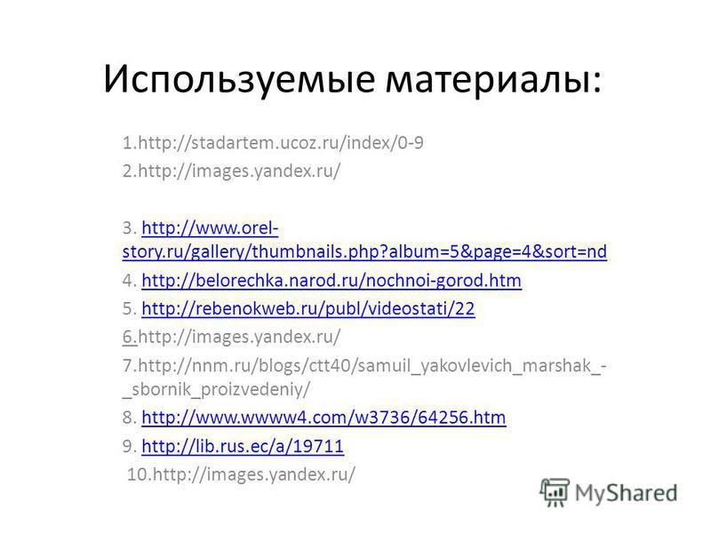 Используемые материалы: 1.http://stadartem.ucoz.ru/index/0-9 2.http://images.yandex.ru/ 3. http://www.orel- story.ru/gallery/thumbnails.php?album=5&page=4&sort=ndhttp://www.orel- story.ru/gallery/thumbnails.php?album=5&page=4&sort=nd 4. http://belore