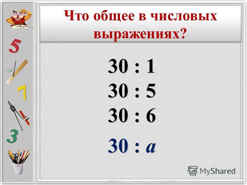 30 : 1 30 : 5 30 : 6 30 : а Что общее в числовых выражениях?