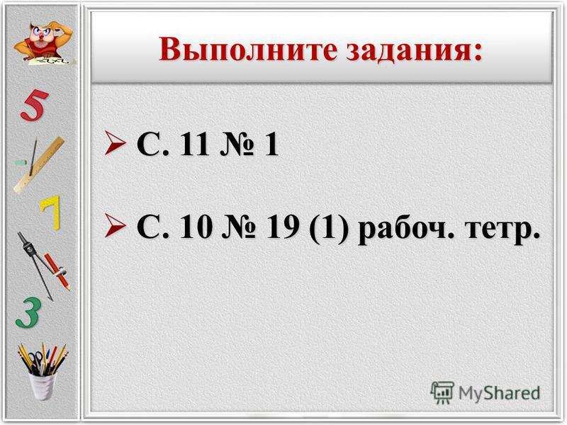 С. 11 1 С. 11 1 С. 10 19 (1) рабочаяая. тетр. С. 10 19 (1) рабочаяая. тетр. Выполните задания: