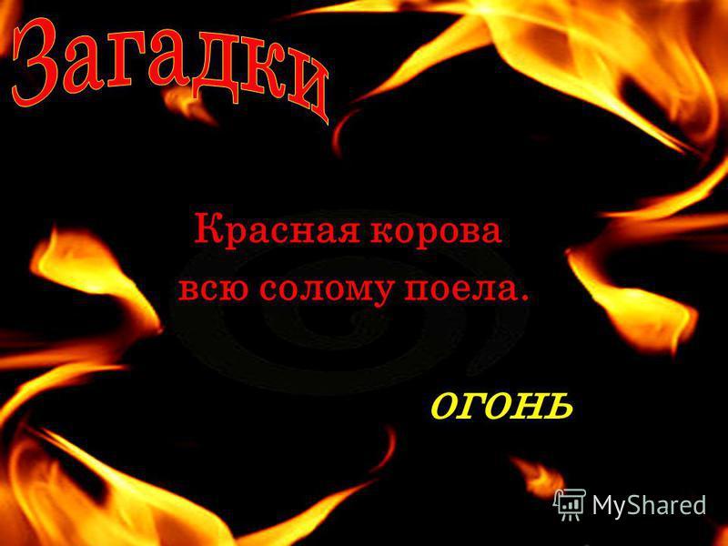 Красная корова всю солому поела. огонь