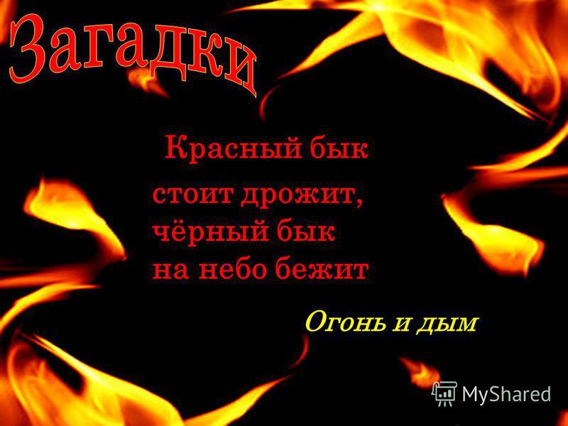 Красный бык стоит дрожит, чёрный бык на небо бежит Огонь и дым