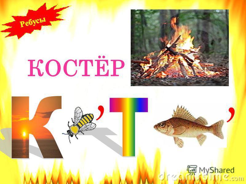,, КОСТЁР