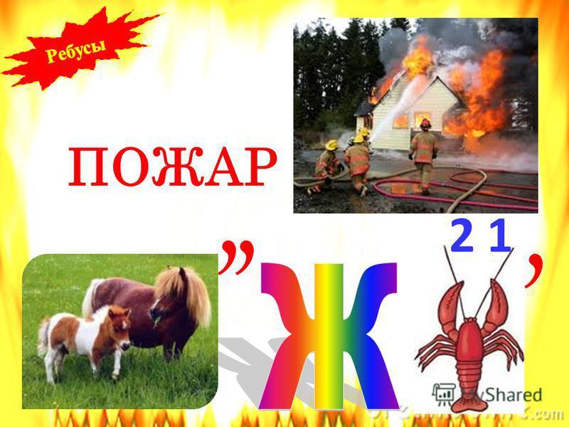 ,,, 2 1 ПОЖАР
