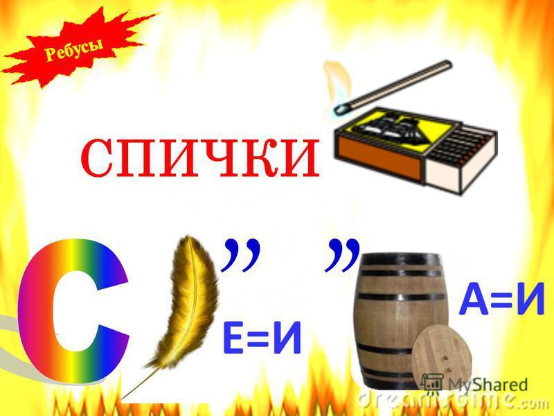 СПИЧКИ А=И,,,, Е=И