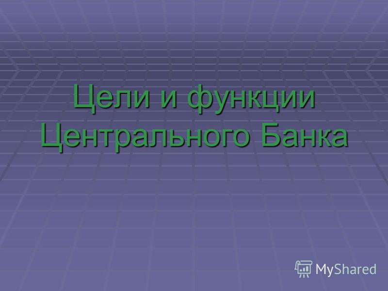 Цели и функции Центрального Банка