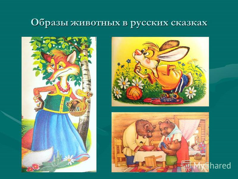Образы животных в русских сказках