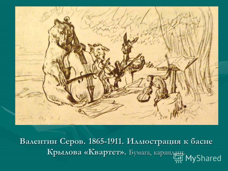 Валентин Серов. 1865-1911. Иллюстрация к басне Крылова «Квартет». Бумага, карандаш.