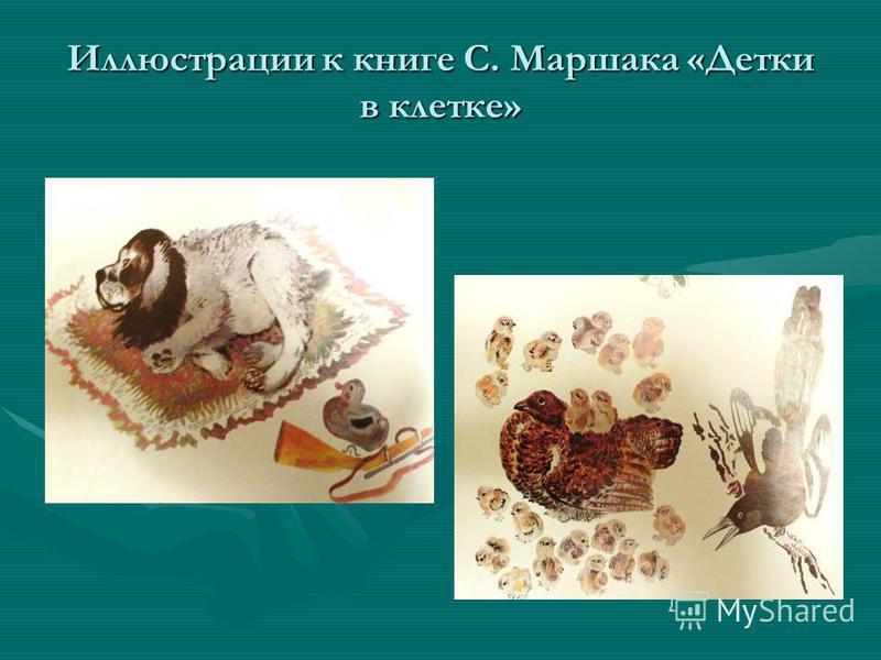 Иллюстрации к книге С. Маршака «Детки в клетке»