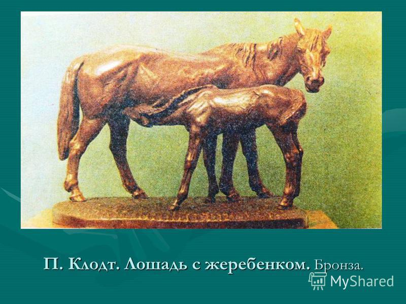 П. Клодт. Лошадь с жеребенком. Бронза.