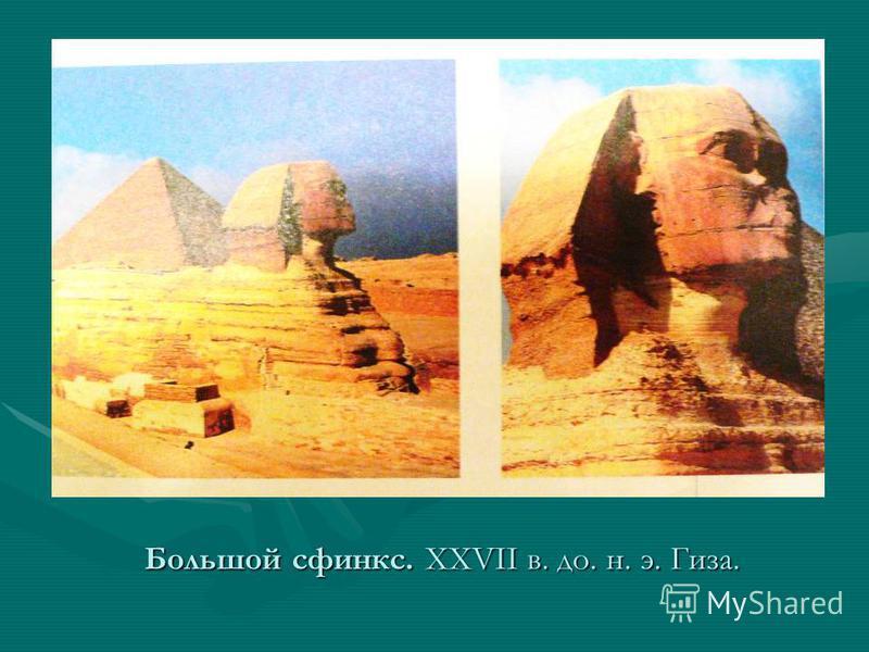 Большой сфинкс. XXVII в. до. н. э. Гиза.