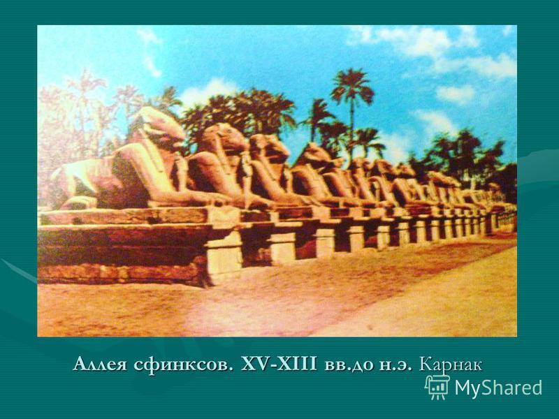 Аллея сфинксов. XV-XIII вв.до н.э. Карнак