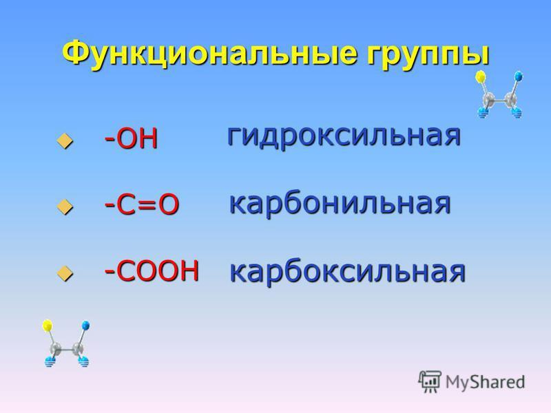 Функциональные группы -OH -OH -С=О -С=О -СООН -СООН гидроксильная карбонильная карбоксильная