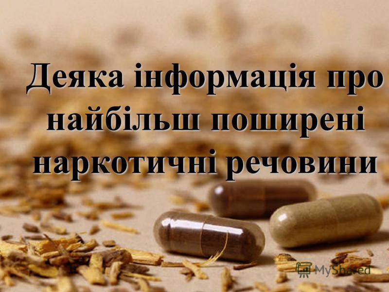 Деяка інформація про найбільш поширені наркотичні речовини