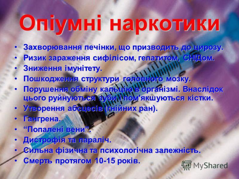 Опіумні наркотики Захворювання печінки, що призводить до цирозу.Захворювання печінки, що призводить до цирозу. Ризик зараження сифілісом, гепатитом, СНІДом.Ризик зараження сифілісом, гепатитом, СНІДом. Зниження імунітету.Зниження імунітету. Пошкоджен