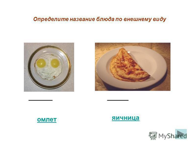 _________________ омлет яичница Определите название блюда по внешнему виду