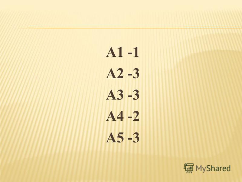 А1 -1 А2 -3 А3 -3 А4 -2 А5 -3