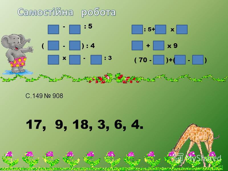 - : 5 ( - ) : 4 х - : 3 : 5+ х + х 9 ( 70 - )+( - ) С.149 908 17, 9, 18, 3, 6, 4.