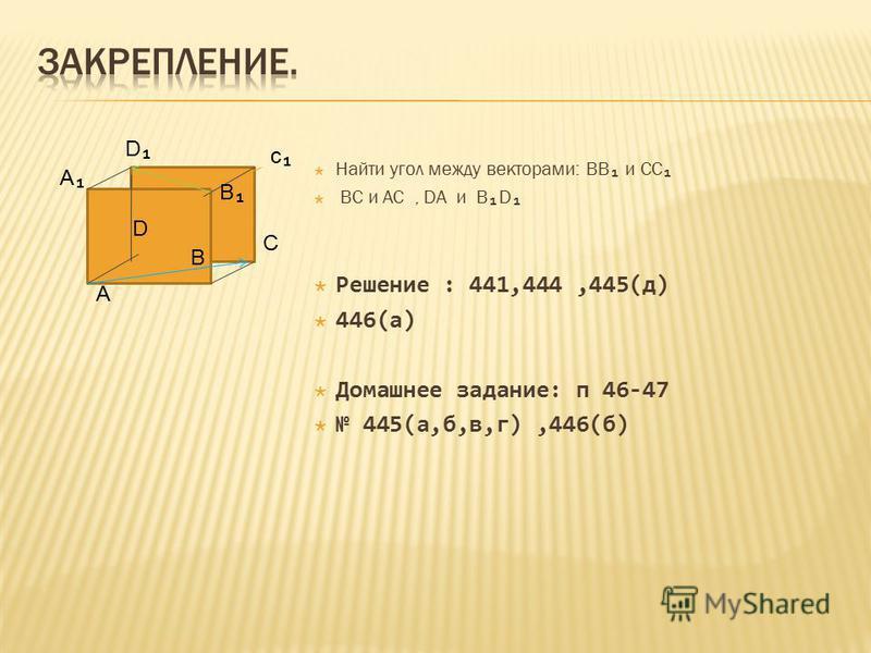 a 2 0 причем a 2 >0 при a не ровно 0 ab= ba - переместительный (a+b)c= ac+ab - распределительный K(ab)=(ka)b - сочетательный