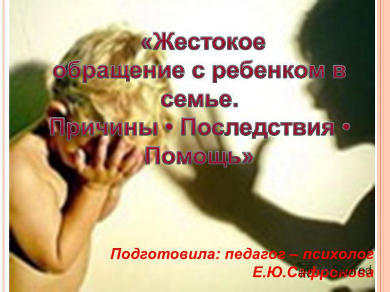 Подготовила: педагог – психолог Е.Ю.Сафронова