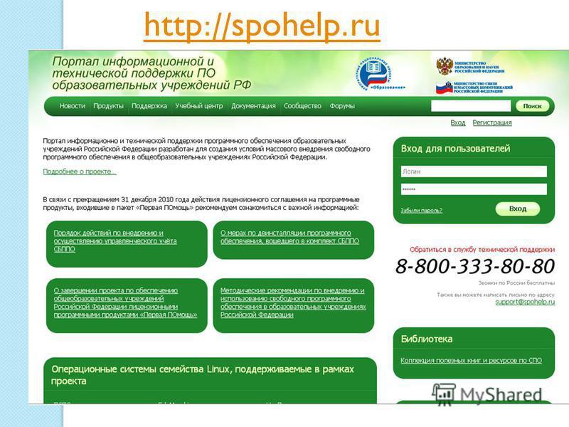 http :// spohelp. ru