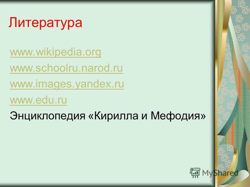 www.wikipedia.org www.schoolru.narod.ru www.images.yandex.ru www.edu.ru Энциклопедия «Кирилла и Мефодия» Литература