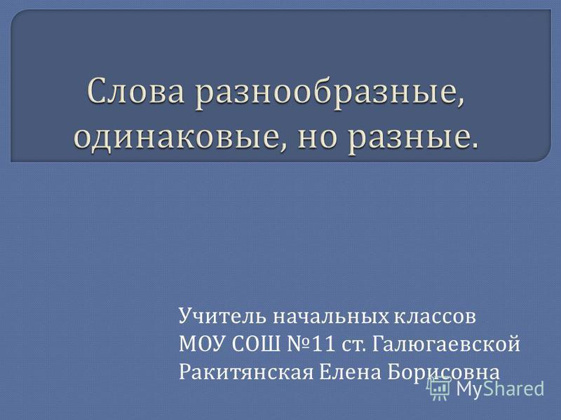 Учитель начальных классов МОУ СОШ 11 ст. Галюгаевской Ракитянская Елена Борисовна
