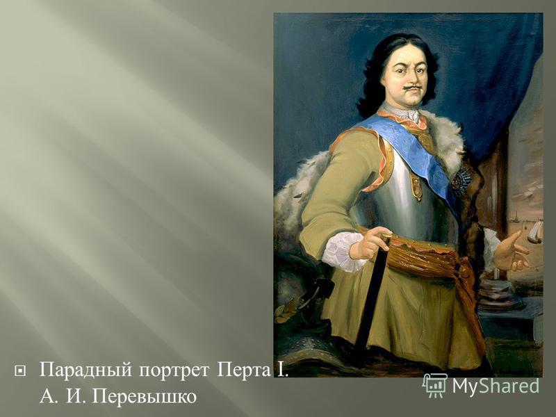 Парадный портрет Перта I. А. И. Перевышко