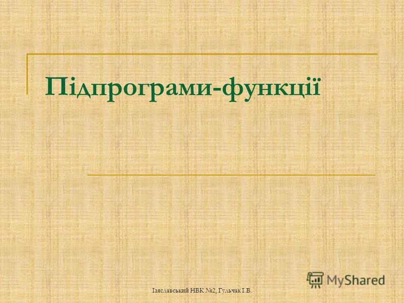 Ізяславський НВК 2, Гульчак І.В. Підпрограми-функції
