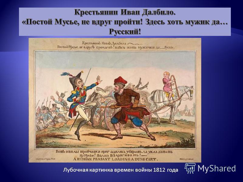 Лубочная картинка времен войны 1812 года
