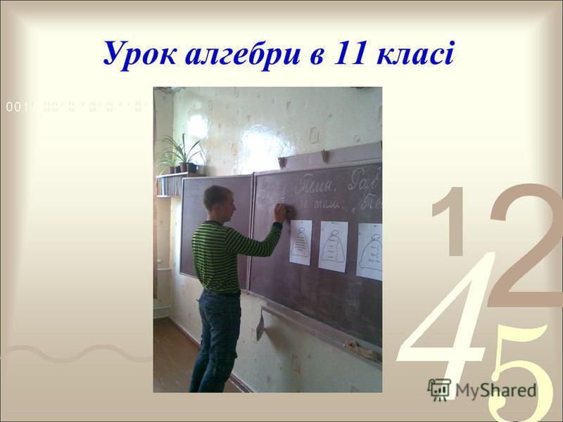Урок алгебри в 11 класі