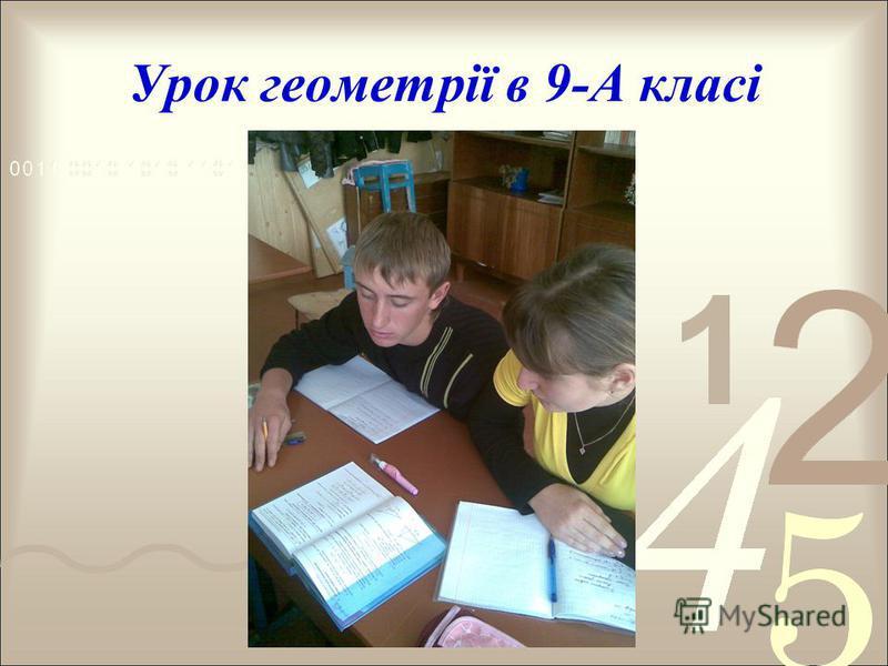 Урок геометрії в 9-А класі