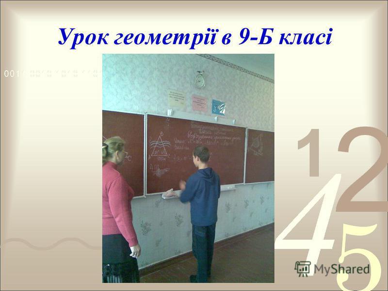 Урок геометрії в 9-Б класі