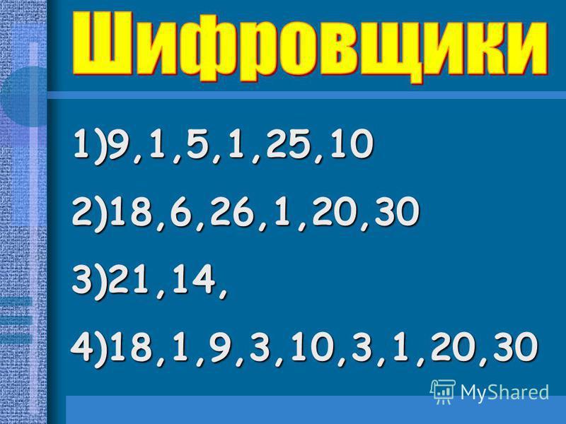 1)9,1,5,1,25,102)18,6,26,1,20,303)21,14,4)18,1,9,3,10,3,1,20,30