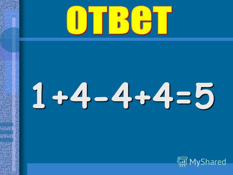 1+4-4+4=5