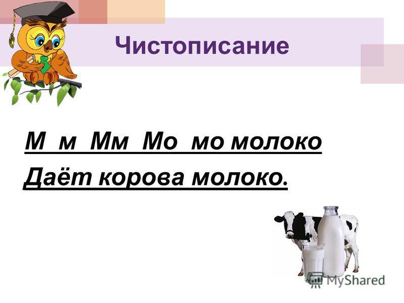 Чистописание М м Мм Мо мо молоко Даёт корова молоко.