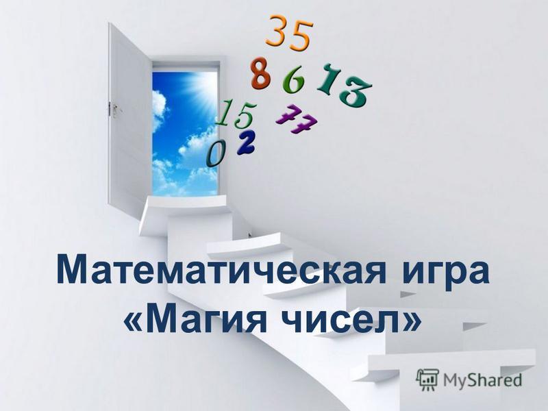 Математическая игра «Магия чисел»