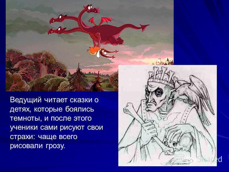 Ведущий читает сказки о детях, которые боялись темноты, и после этого ученики сами рисуют свои страхи: чаще всего рисовали грозу.