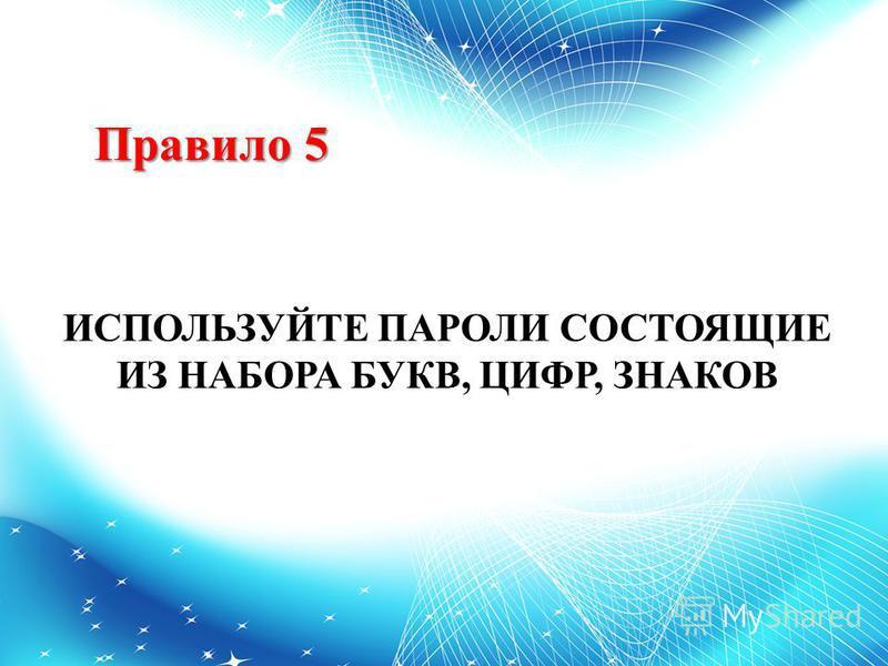 Правило 5 ИСПОЛЬЗУЙТЕ ПАРОЛИ СОСТОЯЩИЕ ИЗ НАБОРА БУКВ, ЦИФР, ЗНАКОВ