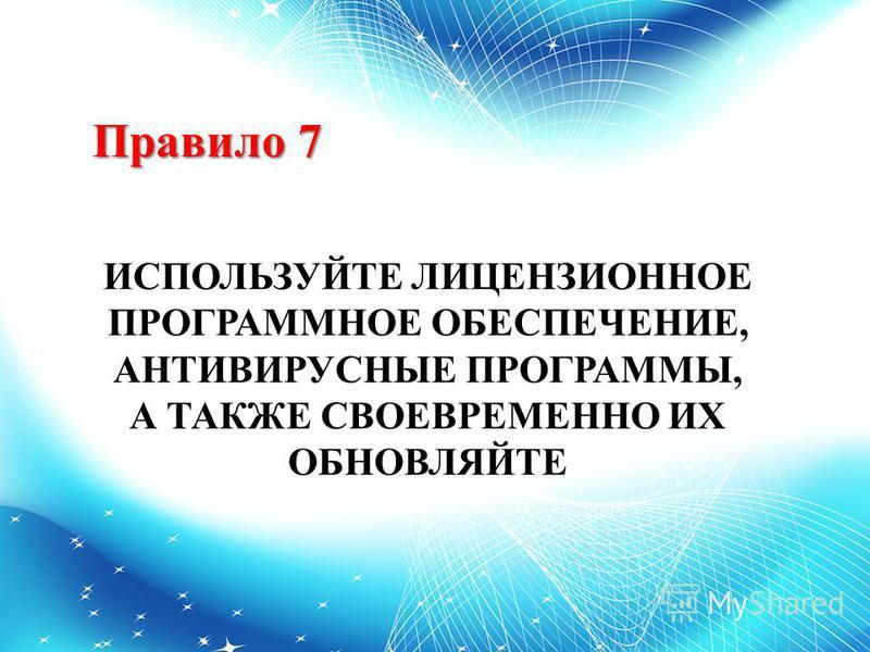 Правило 7 ИСПОЛЬЗУЙТЕ ЛИЦЕНЗИОННОЕ ПРОГРАММНОЕ ОБЕСПЕЧЕНИЕ, АНТИВИРУСНЫЕ ПРОГРАММЫ, А ТАКЖЕ СВОЕВРЕМЕННО ИХ ОБНОВЛЯЙТЕ
