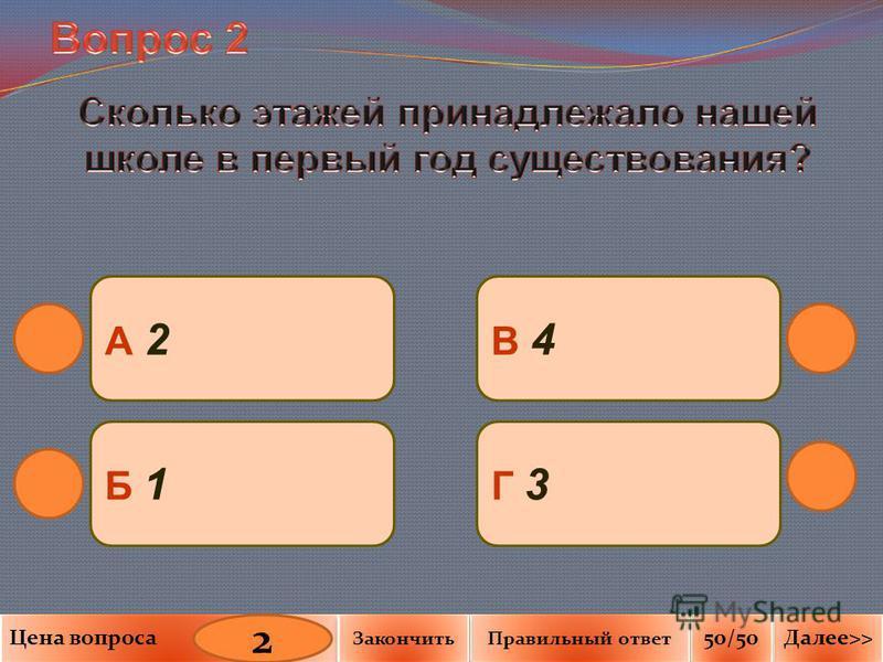 А 6 Б 1 Г 9Г 9 В 15 Далее>> Далее>> 50/50 Правильный ответ Цена вопроса 1 Закончить