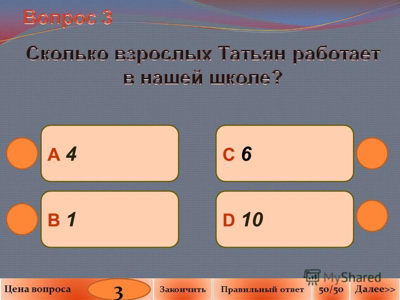 Б 1 А 2 Г 3 В 4 Далее>> Далее>> 50/50 Правильный ответ Цена вопроса 2 Закончить