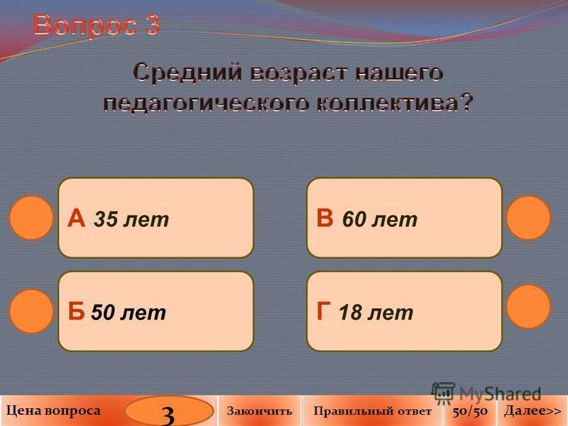 Г 2 В никого Б 5 А 1 Далее>> Далее>> 50/50 Правильный ответ Цена вопроса 2 Закончить