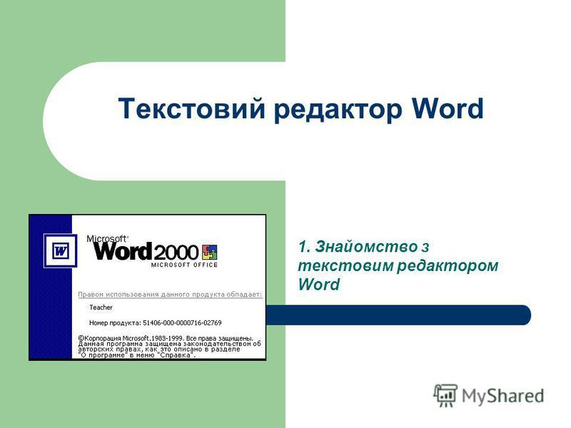 Текстовий редактор Word 1. Знайомство з текстовим редактором Word